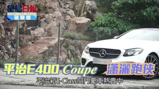 (粵)平治E400 Coupe  瀟灑跑俠