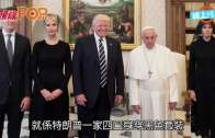 (粵)教宗見特朗普黑晒面 網民惡搞HeHe˝R手背˝