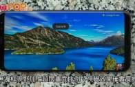 (粵)闊熒幕S8 無邊無「掣」