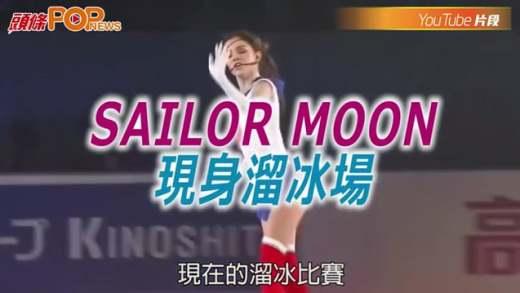 (粵)SAILOR MOON 現身溜冰場