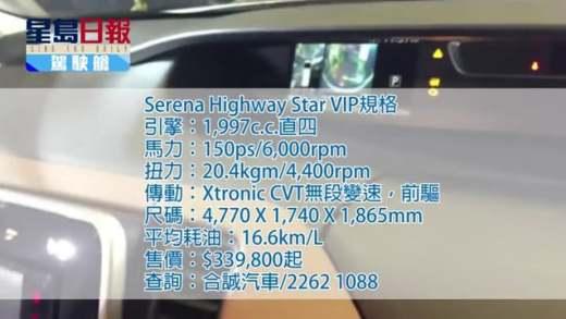 (粵)日產Serena  頂級裝潢