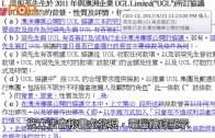 (港聞)涉改周浩鼎UGL調查文件  CY:我有權表達睇法