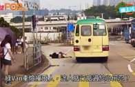 (港聞)綠Van疑˝趕尾燈˝  撞飛過馬路青年
