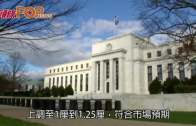 (粵)聯儲局加息0.25厘  首提今年減購資產