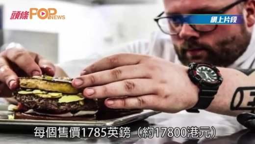 全球最貴漢堡包 每個盛惠1.7萬元