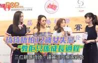(粵)琦琦唔怕12歲女失戀  ˝教佢只係成長過程˝