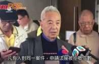 (港聞)3年21次申法援失敗 ˝長洲覆核王˝遭禁3年