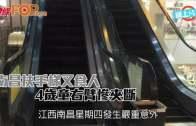 (粵)南昌扶手梯又食人  4歲童右臂慘夾斷