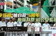 (粵)李旺陽˝被自殺˝5周年  胞妹拜祭30公安監視