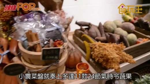 (粵)小農鍋物  健康蔬菜台鍋