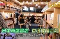 (粵)日本蔦屋書店  首度登陸台灣