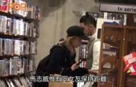 (粵)馬志威的骰女友曝光  暗街猴擒攬錫