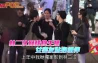(粵)林二汶冧樣食生蠔 女密友貼身相伴