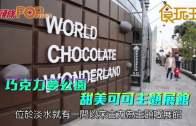 (粵)巧克力夢公園  甜美可可主題展館