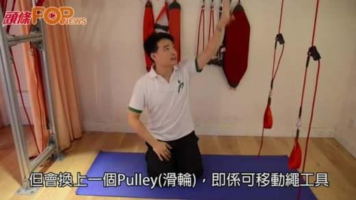 (粵)肩膊訓練示範  減泰拳傷患