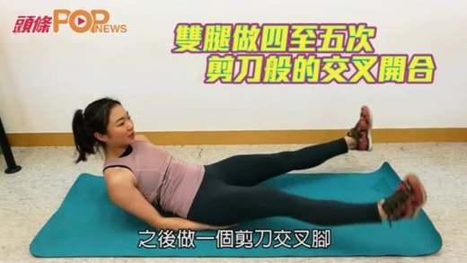 (粵)第七課: 雙重腹部鍛煉