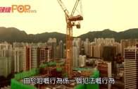 (粵)陸羽仁:借人頭買樓 屬高風險行為