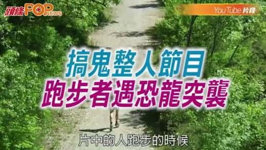 (粵)搞鬼整人節目 跑步者遇恐龍突襲