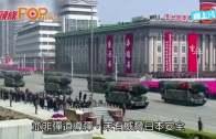 (粵)金仔好多貨? 北韓疑連射多枚導彈