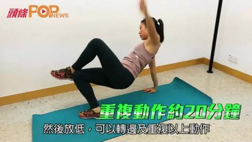 (粵)第八課: 腹部肩部齊鍛煉