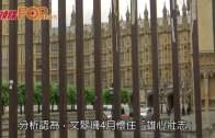 (粵)英國大選料保守黨勝出  議席不過半組聯合政府