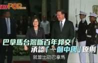 (粵)巴拿馬台灣斷百年邦交  承認「一個中國」原則