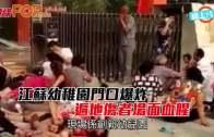 (粵)江蘇幼稚園門口爆炸 遍地傷者場面血腥