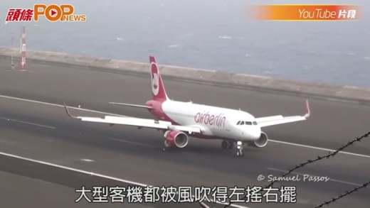 (粵)客機強風著陸 險象環生
