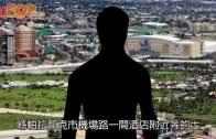 (粵)港男馬尼拉做大耳窿  遭蒙面漢槍殺爆頭亡