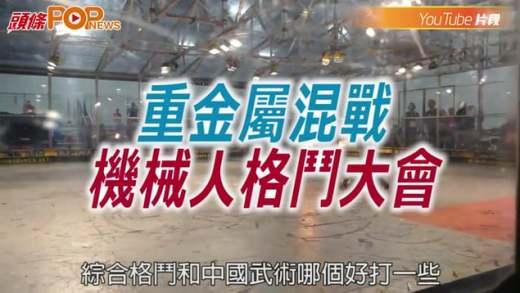 (粵)重金屬混戰 機械人格鬥大會