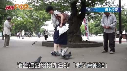 (粵)日玩具設計師自製「鴿子高跟鞋」