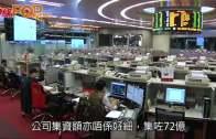 (港聞)陸羽仁:市場熱度唔夠 認購新股難有肉食