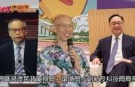 (港聞)林鄭新班子˝三司˝不變  ˝新血˝羅致光掌勞福局
