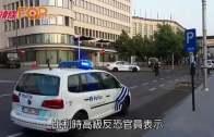 (粵)比利時中央車站恐襲 警方開槍擊斃男疑兇