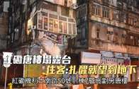 (港聞)紅磡劏房唐樓塌露台 住客:扎醒就望到地下