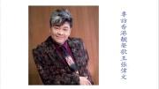 專訪香港靚聲歌王 張偉文
