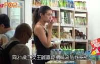 (粵)王曼喜越嚟越大隻  搭住新歡食米線