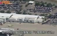 美國機場疑遭恐襲  加漢刺警呼真主偉大