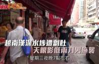 越南漢深水埗遭劏肚  天眼影低兩刀男施襲
