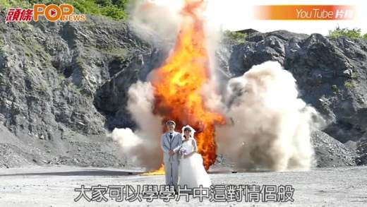 爆炸場面做背景 去特攝聖地影結婚相