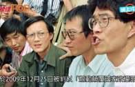 劉曉波證實患末期肝癌  律師透露已保外就醫