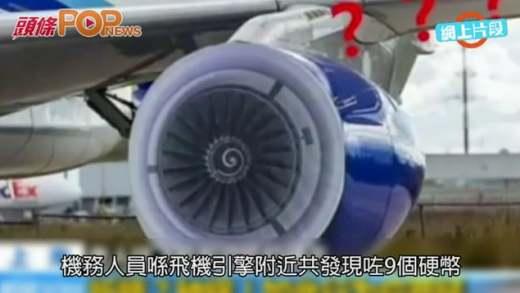扔硬幣落飛機引擎  八旬婆婆:為保平安