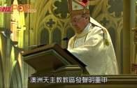澳樞機主教涉性侵遭告  多年前狎多名兒童