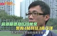 (港聞)前港腳遭劫820萬案 警拘4賊包括3南亞漢