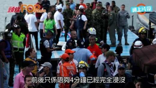 哥國浸船9死28失蹤  生還者:無人著救生衣