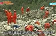 四川山崩93人仍失蹤  料再塌泥救援隊撤離