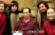 95歲賭王何鴻燊退位  超瓊接掌信德集團主席