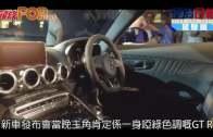 (粵)超悍平治AMG GT R 即日公展
