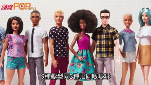Barbie男友Ken推15新造型  ˝變臉˝吸引年輕粉絲