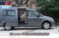 (粵)私家車新版 Caddy Kombi實幹七座